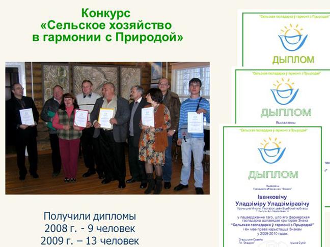 Итоги конкурса «Сельское хозяйство в гармонии с Природой»
