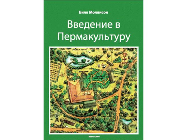 Впервые в Беларуси издан перевод книги Билла Моллисона «Введение в Пермакультуру»