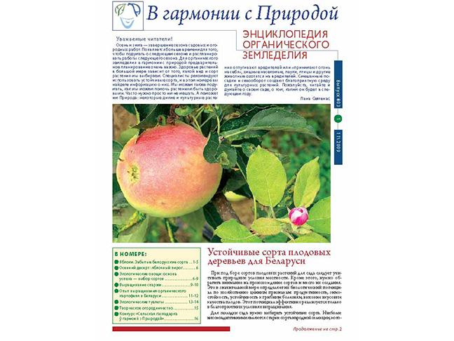 "Вышел третий номер журнала ""У гармоніі з прыродай"""