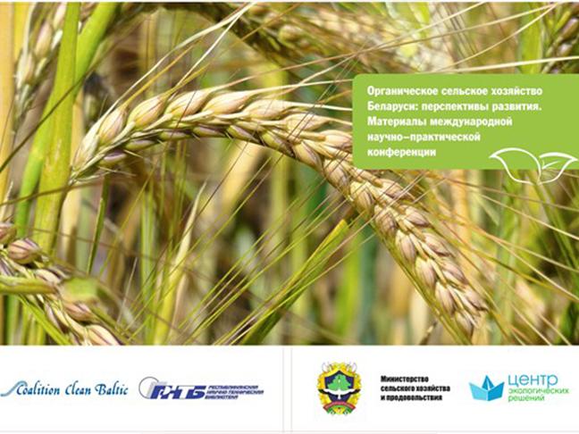 Реально ли в Беларуси развивать органическое сельское хозяйство?