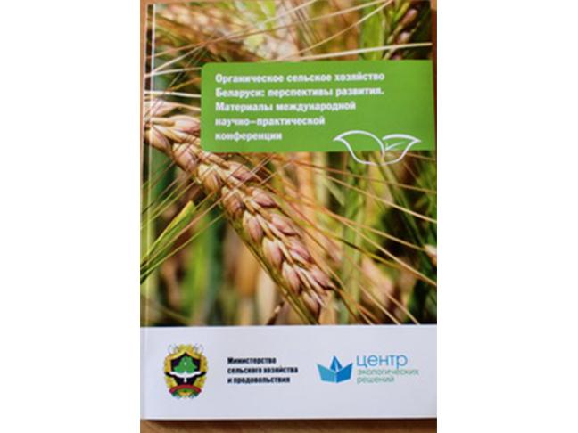 Доклады конференции «Органическое сельское хозяйство Беларуси: перспективы развития» доступны он-лайн!