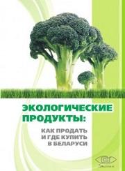 Экологические продукты: как продать и где купить в Беларуси