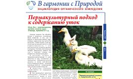 Энциклопедия органического земледелия №6