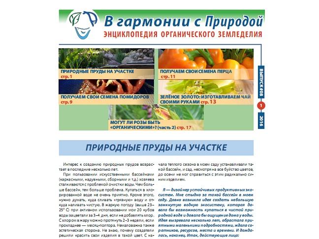 """""""В гармонии с Природой"""" №8"""