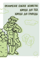 """Брошюра """"Органическое сельское хозяйство: хорошо для тебя, хорошо для природы"""""""
