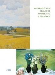 Обзор «Органическое сельское хозяйство в Беларуси» 2009