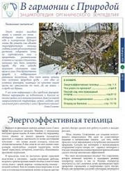 """""""В гармонии с Природой"""" №5"""