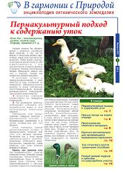 """""""В гармонии с Природой""""№6"""