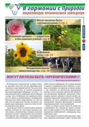 """""""В гармонии с Природой"""" №7"""