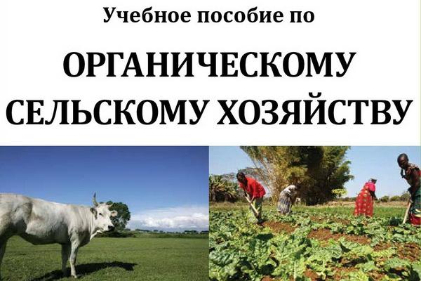 Новое пособие по органическому сельскому хозяйству