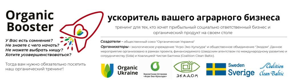 """Приглашаем на семинар по органическому бизнесу """"Organic booster – ускоритель Вашего аграрного бизнеса"""""""