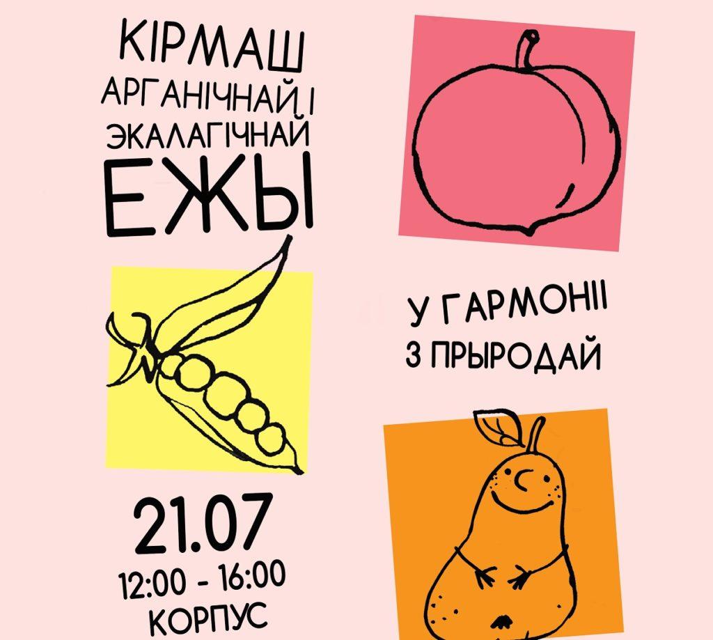 21 ліпеня чакаем вас на другім кірмашы арганічнай і экалагічнай ежы ў Мінску!