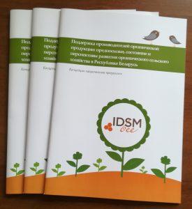 Концепция национальной программы по поддержке органических производителей