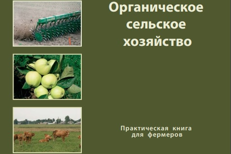 Органическое сельское хозяйство. Практическая книга для фермеров.