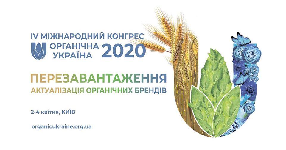 """2-4 апреля состоится IV Международный """"Конгрес Органічна Україна 2020"""" Перезагрузка. Актуализация органических брендов."""