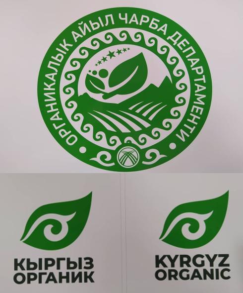Кыргызстан разработал знак органической продукции и биопрепаратов