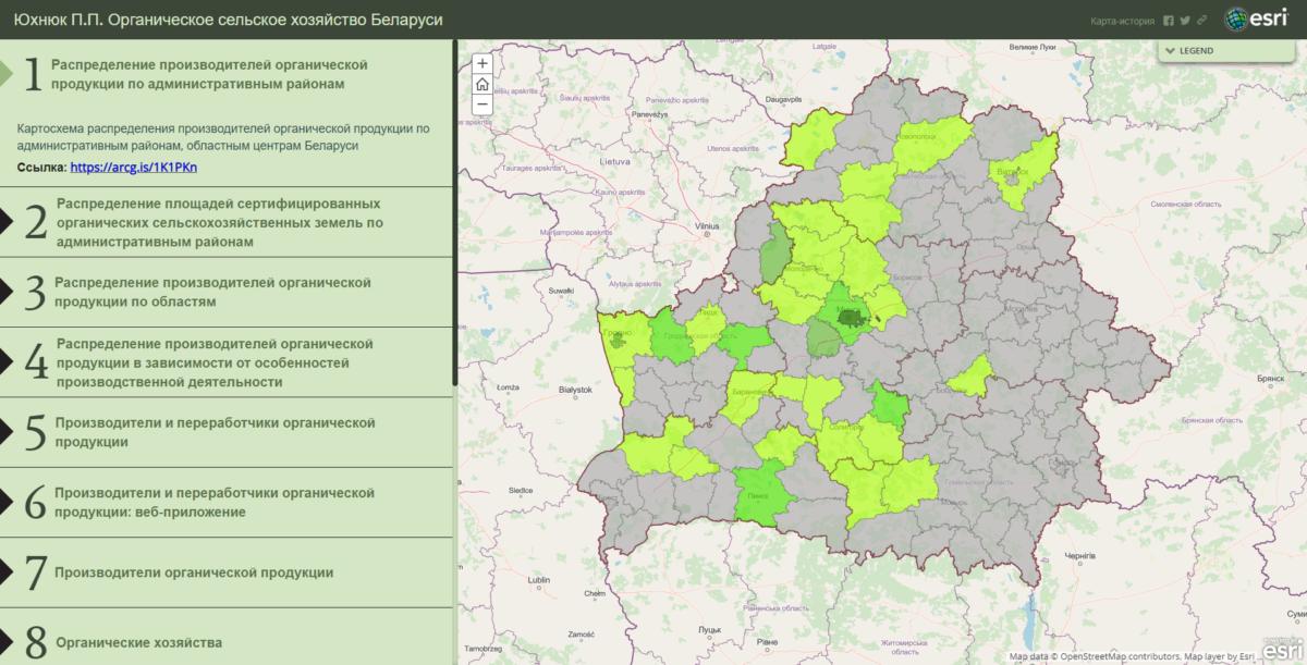 Органическое сельское хозяйство Беларуси: ГИС-продукты