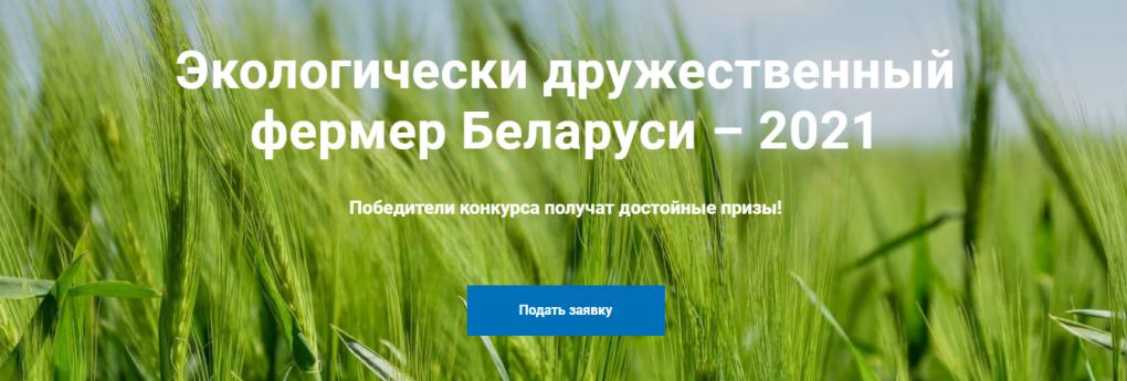 """Конкурс """"Экологически дружественный фермер Беларуси – 2021"""""""