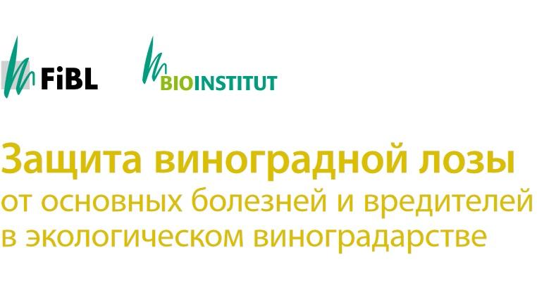 Практическое руководство по защите виноградной лозы от основных болезней и вредителей в экологическом (органическом) виноградарстве
